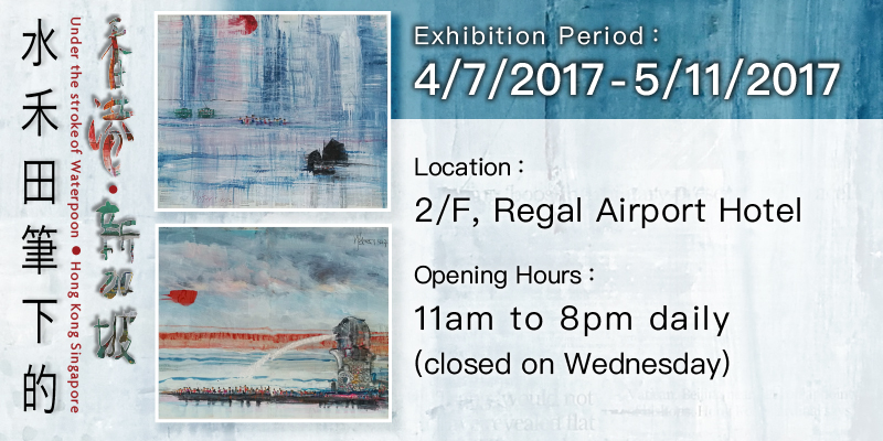 Water Poon solo exhibition at Regal Airport Hotel