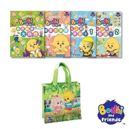 "Picture of Bodhi and Friends - ""Bodhi Teaching"" Books & Shopping Bag (Grassland)"