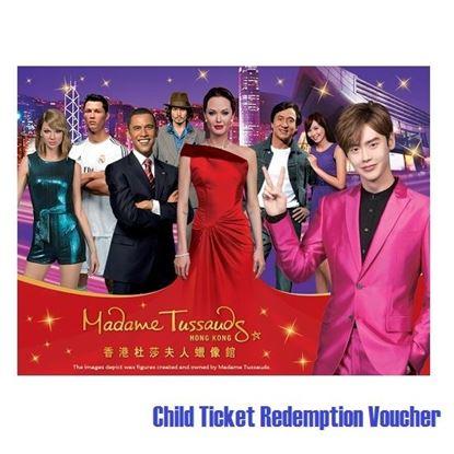 图片 香港杜莎夫人蜡像馆 (小童换票券)