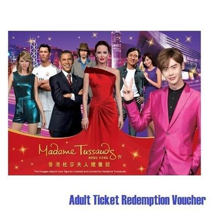 Picture of Madame Tussauds HK (Adult Ticket Redemption Voucher)