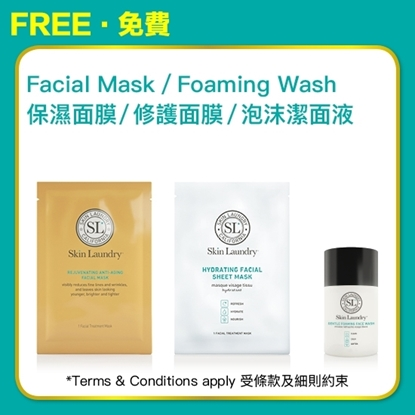 Picture of FREE Skin Laundry Mask / Foaming Wash e-coupon (Gift Value HK$100 - $150)