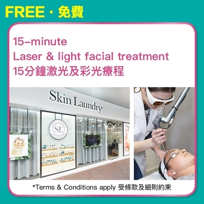 Picture of FREE 15-minute Laser & light facial treatment e-coupon (Gift Value HK$550)