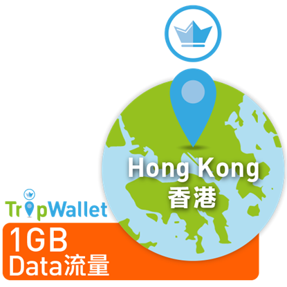 Picture of 1GB Data Pass (for TripWallet Pocket WiFi only)