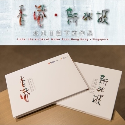 "Picture of ""Under the stroke of Water Poon Singapore · Hong Kong"" Catalogue"
